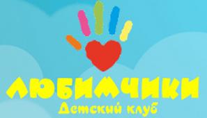 Детский клуб «Любимчики»