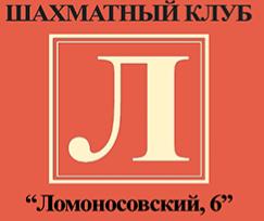 Шахматный клуб «Ломоносовский, 6»