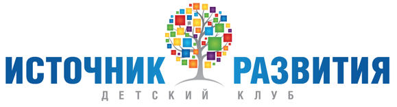Детский клуб «Источник Развития»