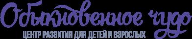 Центр развития «Обыкновенное чудо»