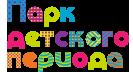 Центр раннего развития «Парк детского периода»